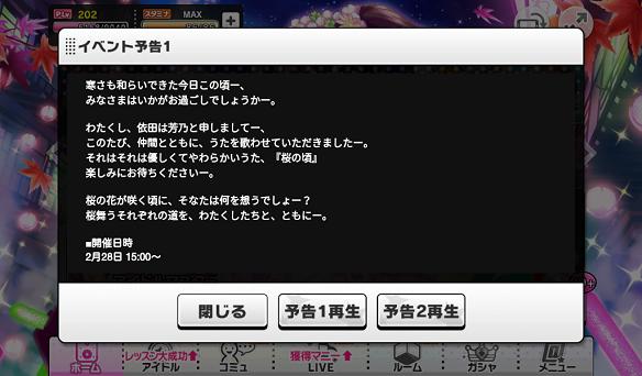 イベント予告1:依田芳乃