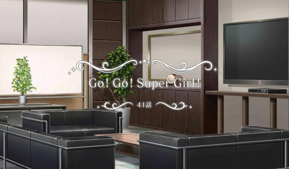 ストーリーコミュ41話「Go! Go! SuperGirl!」