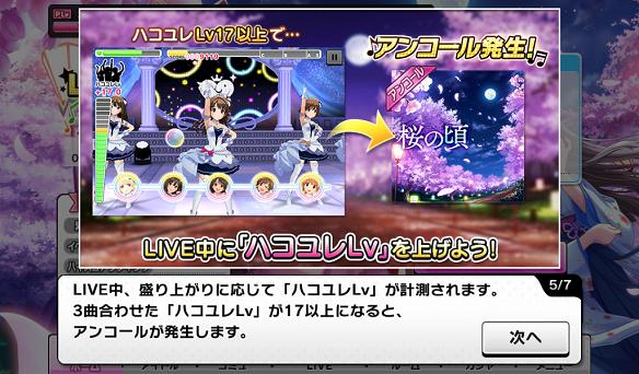 ハコユレLv17以上でイベント限定楽曲「桜の頃」がプレイ可能