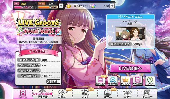 LIVE Groove Vocal burst
