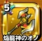 星ドラ【焔龍神のオノ】