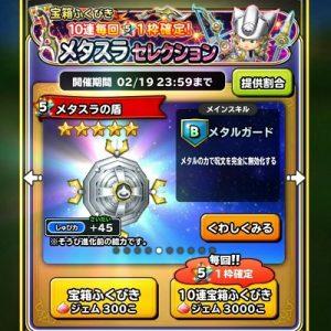 「星ドラ」メタスラの盾紹介画面