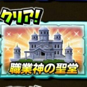 「星ドラ」職業神の聖堂