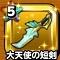 「星ドラ」大天使の短剣