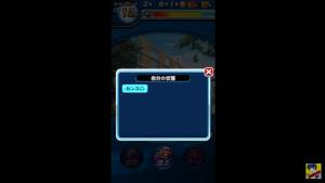 スマホゲーム パワプロ 太平楽