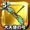 星ドラ【大天使の弓】