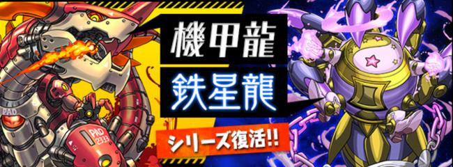 「機甲龍」&「鉄星龍」シリーズ復活!!