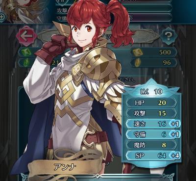 FEH「アンナ」のレベルアップ画面