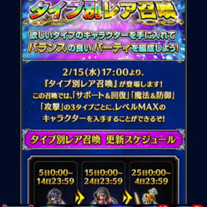 FFBE タイプ別レア1702 01
