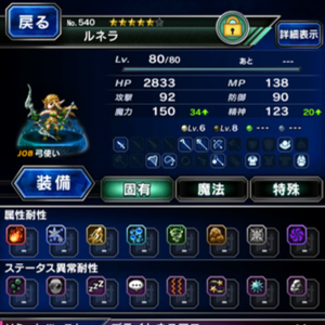 FFBE タイプ別レア1702 02