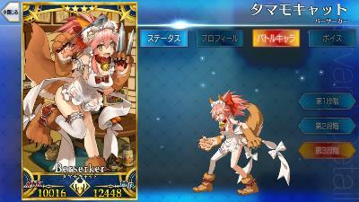 FGO☆4「タマモキャット」の紹介画像