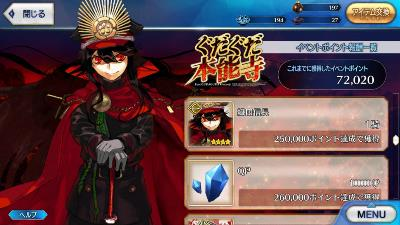 FGO「ぐだぐだ本能寺」当時のイベント画面。