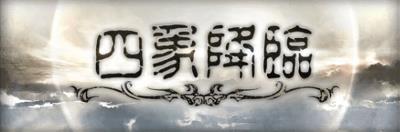 グラブル「四象降臨」を実施!