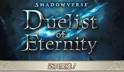 シャドバコラボ「Shadowverse Duelist of Etarnity」予告バナー