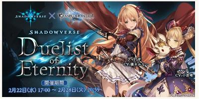 グラブル、シャドバコラボ「Shadowverse Duelist of Eternity」を開始!