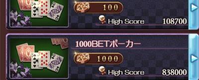 グラブル「ポーカー」は1000ベットで増やす!