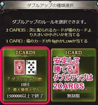 ダブルアップは2CARDSで増やそう!