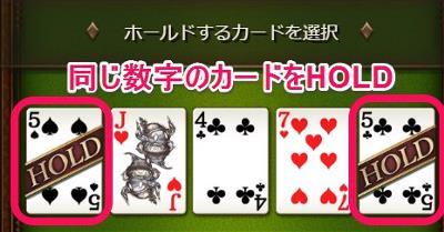 グラブル「ポーカー」は同じ数字のカードをひたすらHOLD