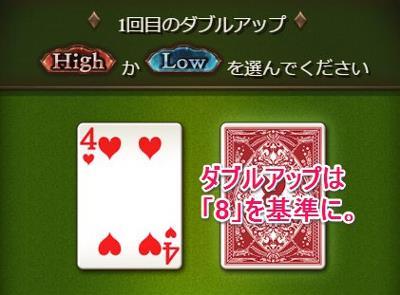 グラブル「ポーカー」ダブルアップのキーは8にあり!