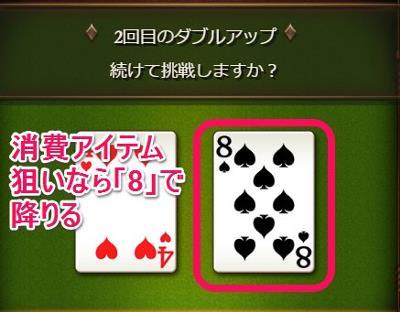グラブル「ポーカー」ダブルアップは降りるタイミングも大事