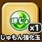 「星ドラ」ほじょじゅもん強化玉×1