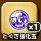 「星ドラ」ほじょとくぎ強化玉×1