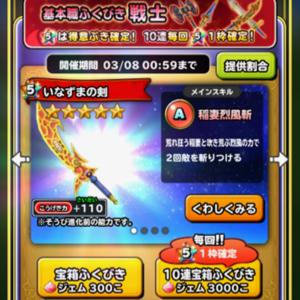 星ドラ ふくびき戦士1702 01