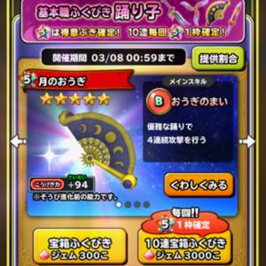 星ドラ 基本踊り子1702 01