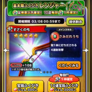 星ドラ 基本レンジャー1702 01