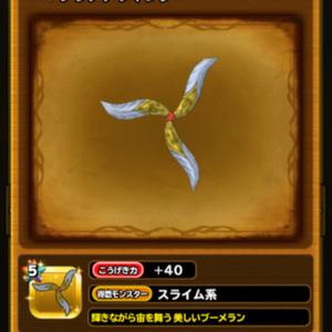星ドラ 基本レンジャー1702 03