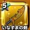 「星ドラ」いなずまの剣