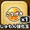 「星ドラ」こうげきじゅもん強化玉×1
