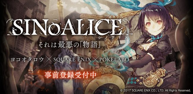 sinoalice_catch_170216
