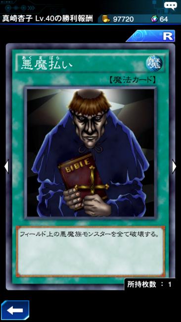 悪魔払い カード画像