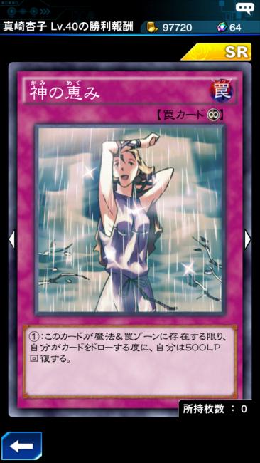 神の恵み カード画像