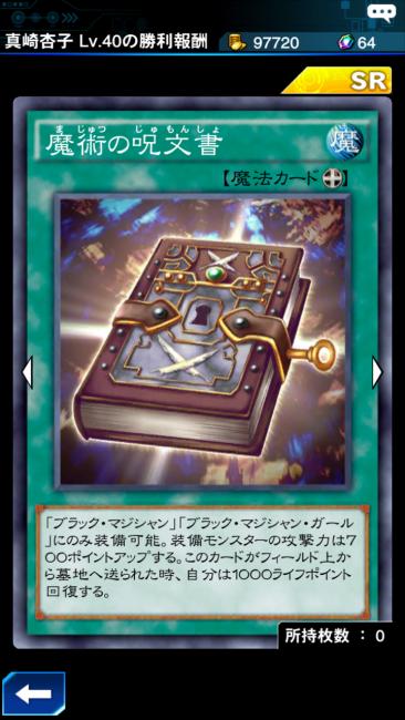 魔術の呪文書 カード画像