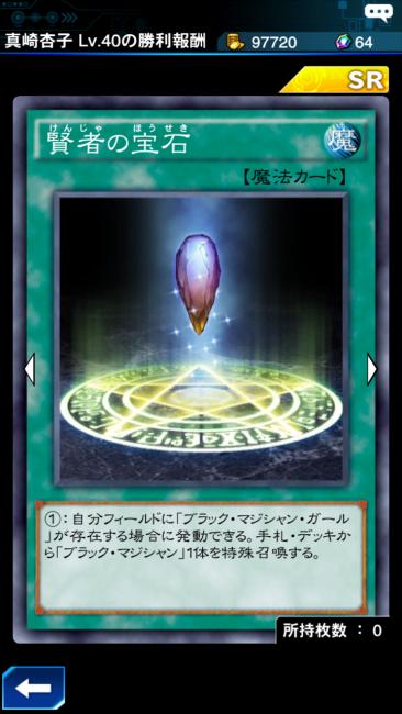 賢者の宝石 カード画像
