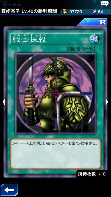 戦士の抹殺 カード画像