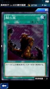 酸の雨 カード画像