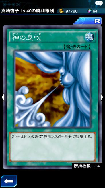 神の息吹 カード画像