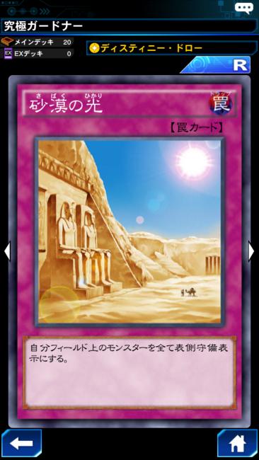 砂漠の光 カード画像