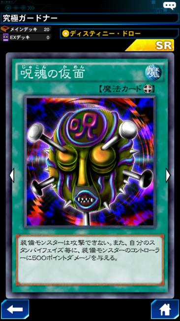 呪魂の仮面 カード画像