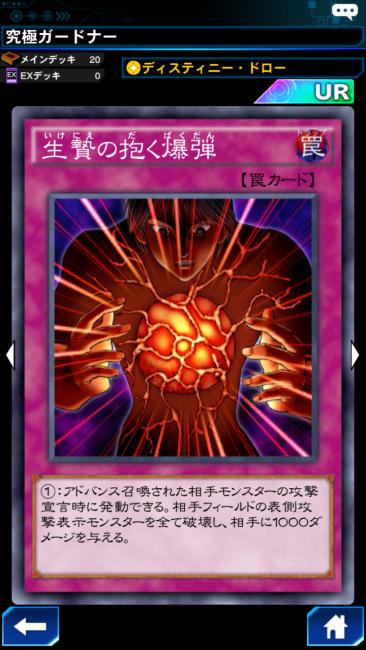 生贄の抱く爆弾 カード画像