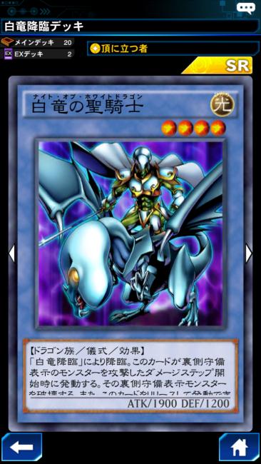 白竜の聖騎士 カード画像