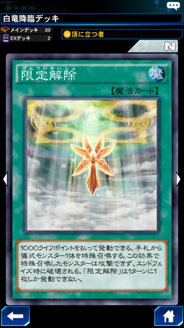 限定解除 カード画像