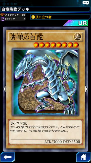 青眼の白竜 カード画像