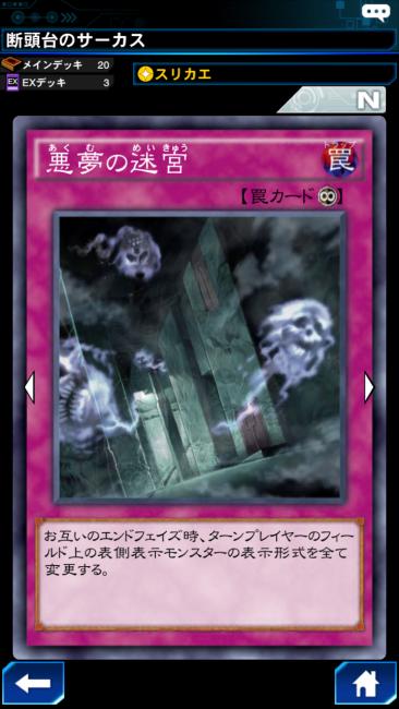 悪夢の迷宮 カード画像