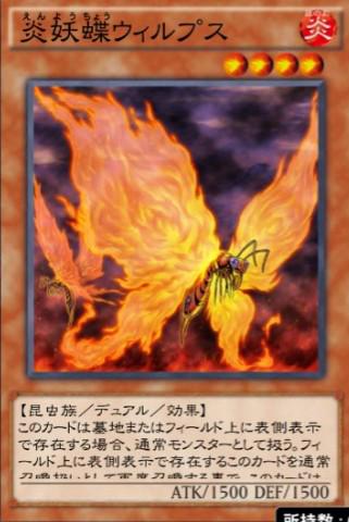 炎妖蝶ウィルプス カード画像