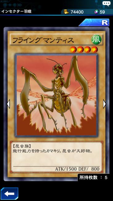 フライングマンティス カード画像