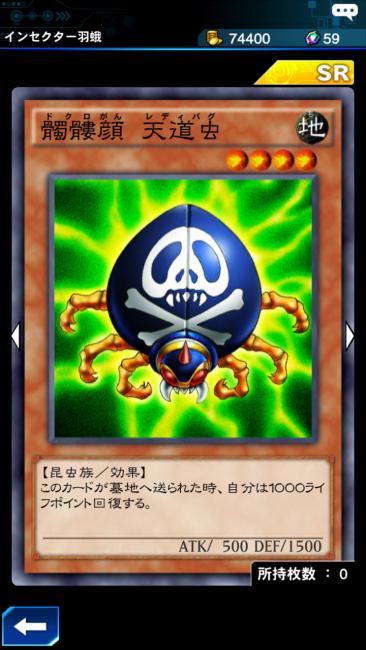 髑髏顔 天道虫 カード画像